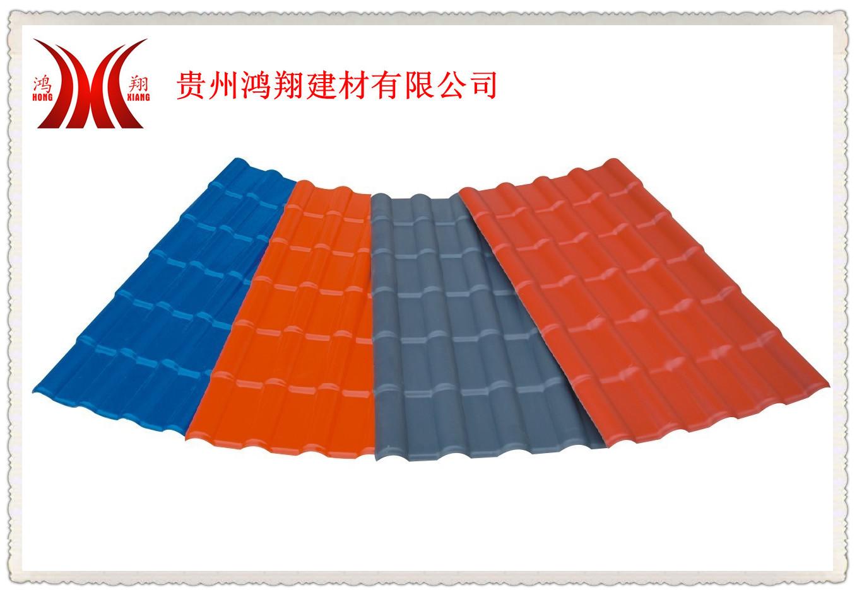 貴州貴陽樹脂瓦樣板